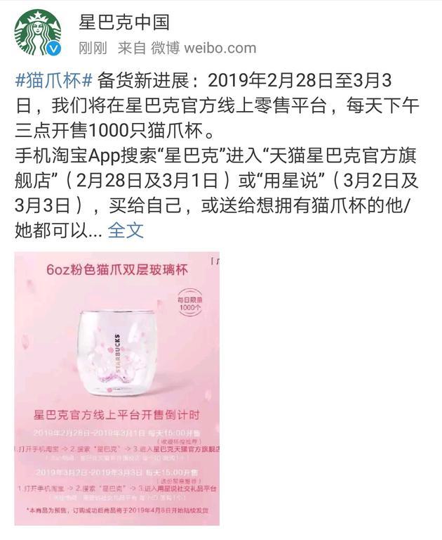 星巴克中国官方微博截图