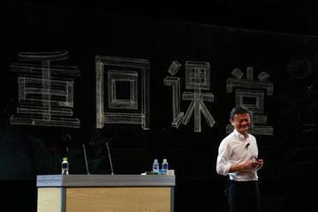 马云老师:传承是个技术活儿 华为联想都未解决