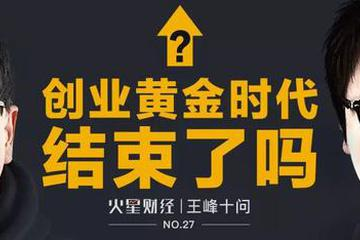 徐小平答王峰十问