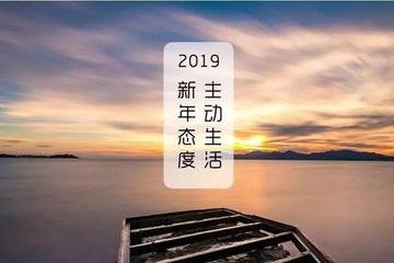 顺为资本投资合伙人周航:2019,你的新年态度是什么?