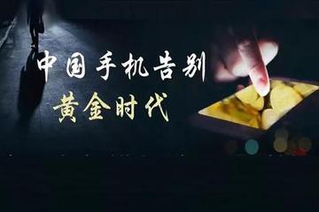 中国手机告别黄金时代:第二梯队沦陷,OPPO小米承压
