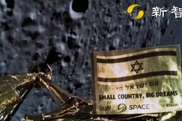 以色列的登月悲歌