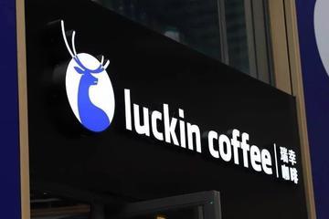 亏掉22亿的瑞幸咖啡赴美IPO
