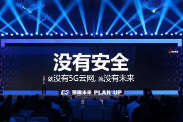 首家5G安全协同创新中心成立