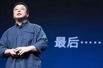 失败者罗永浩:我不会自杀,我只是需要一点时间