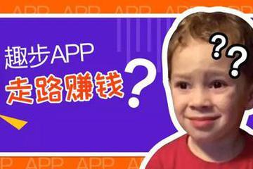 """传销App登上榜首!扒一扒""""走路赚钱""""的趣步骗局"""