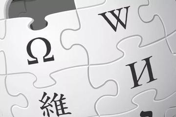如何再造一个维基百科?