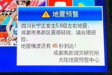 """""""地震波还有61秒到达"""",08年筹建的技术立功了"""