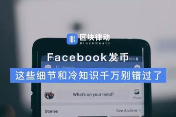 Facebook发币细节