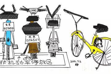 共享单车从自由到入栏