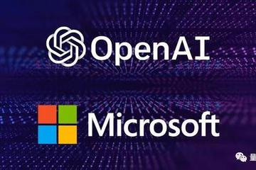 微软10亿美元砸入OpenAI:明为AGI,暗争谷歌