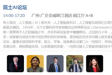 GMIC广州2019暨科学复兴节:院士AI论坛