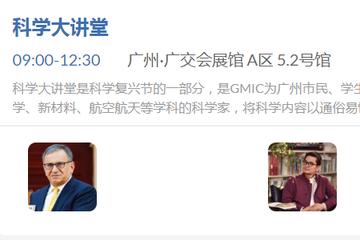 GMIC 广州科学大讲堂