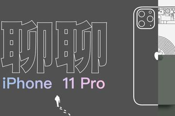 聊聊iPhone 11 Pro:丑、没创新?