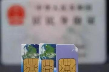 办手机号全面开启人脸比对 12月1日起运营商落实新规