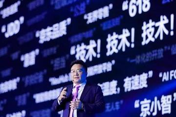 京东宣布设京东云与AI事业部