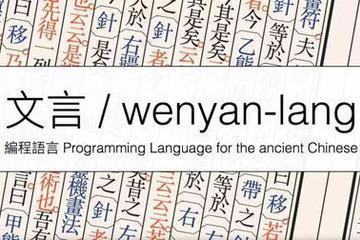 噫吁嚱!文言文亦能编程!此诚年度最骚语言也