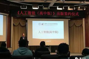 姚期智主编高中AI教材:清华姚班豪华阵容编委 9月出版