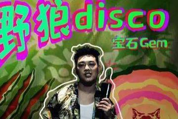 《野狼Disco》利益罗生门