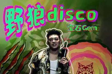 野狼Disco侵权迷局