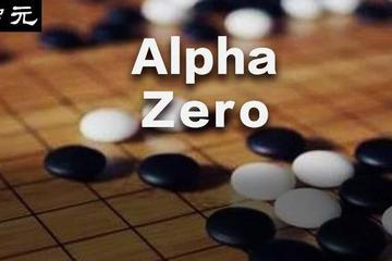 AlphaZero开始玩量子计算