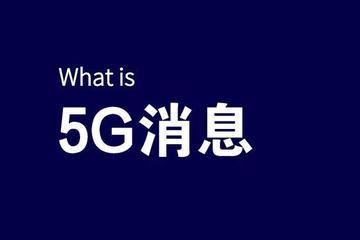 5G消息(RCS),到底是什么?