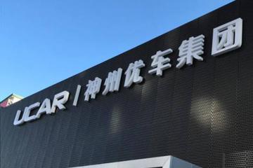 瑞幸残局:陆正耀昔日局中妙子优车产业基金寻找接盘方