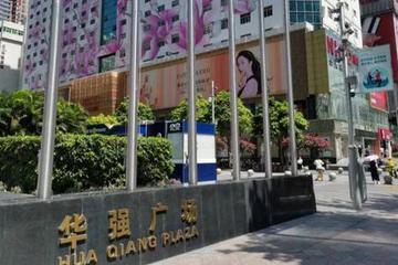 暗访深圳华强北 从手机到美妆中心的美丽转型