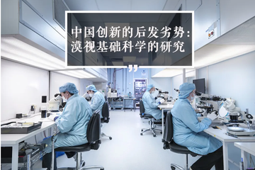 """中国经济,不要被""""后发优势""""催眠"""