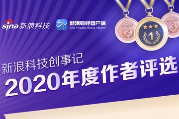 2020新浪科技创事记年度作者榜单公布!