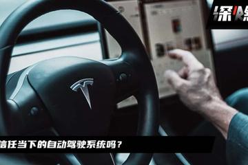 狂奔的特斯拉,危险的自动驾驶