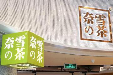 三年累计亏损超过1亿元 奈雪卷不动了?