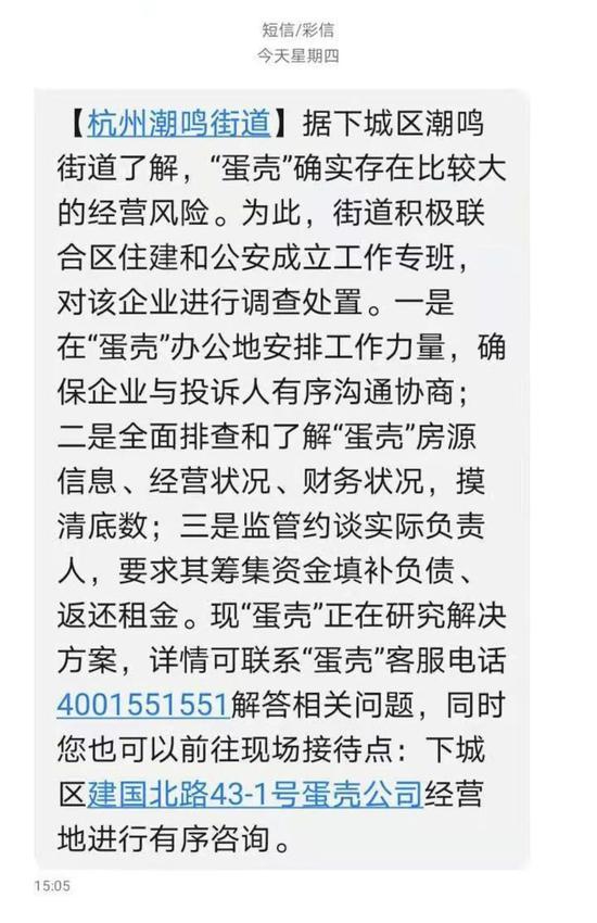 11月19日杭州潮鸣街道发给李阿姨的通知