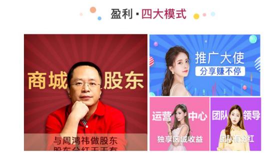 网红云商宣传页面