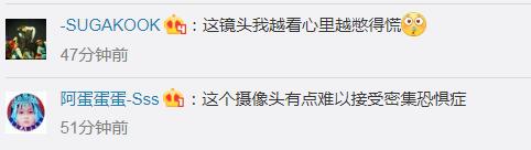 微博網友留言截圖