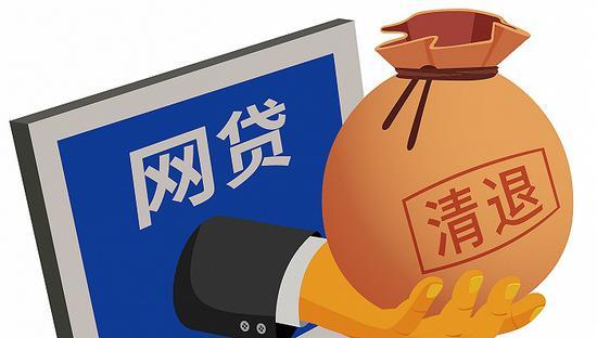 广州所有网贷平台已停止相关业务 存量未清零平台还剩5家