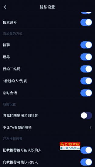 """↑""""多闪""""的""""隐私设置""""里,很多按钮都是默认为自动打开状态。"""