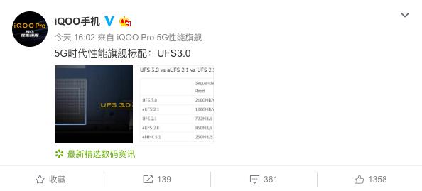 iQOO Pro写入速度提升110% UFS3.0高速闪存
