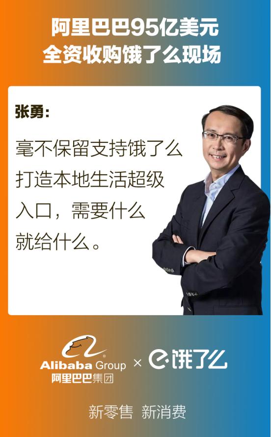 张勇:毫不保留支持饿了么打造本地生活超级入口
