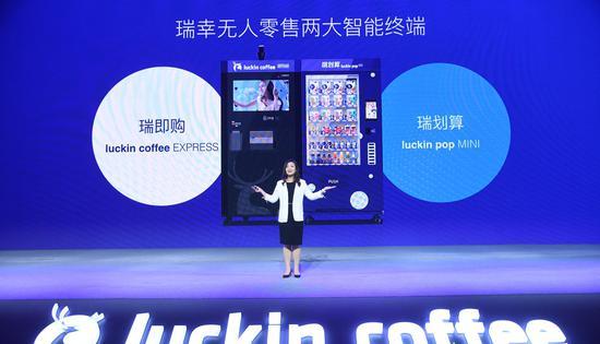瑞幸咖啡与百事/雀巢等14家供应商联合 发布智能无人零售战略