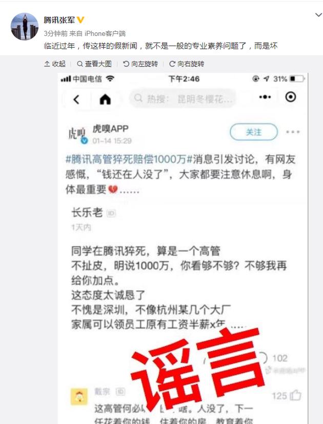 腾讯辟谣高管猝死赔偿1000万:传这样的假新闻就是坏