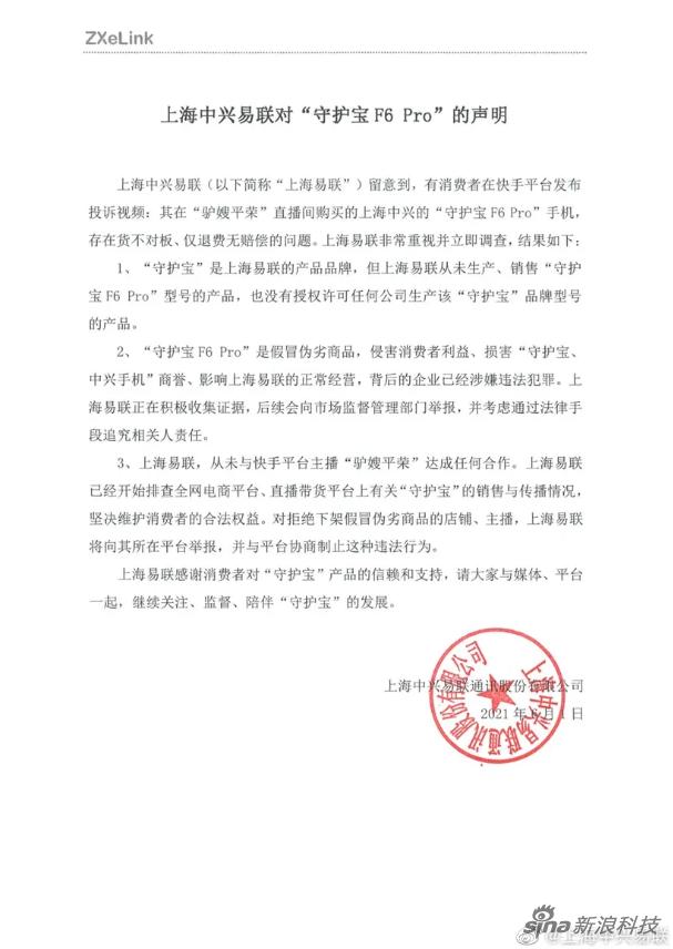 """中兴子公司声明:快手上售卖的""""守护宝F6Pro""""是山寨产品"""