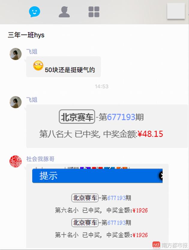"""""""北京赛车""""网络赌博qq群。"""