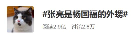 张亮喊你去吃杨国福?热搜背后麻辣烫两巨头版图扩至海外