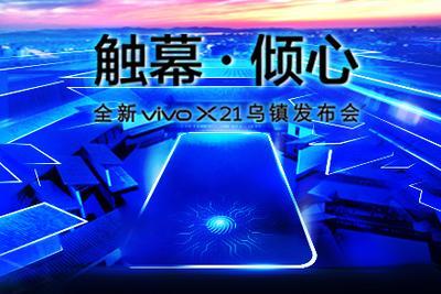 vivo X21乌镇发布会耀世来袭