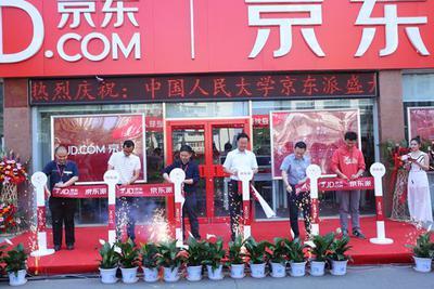 京东家电下乡镇 今年乡镇专卖店将增至15000家
