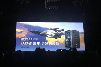 魅蓝E3发布 骁龙处理器+变焦双摄冲击两千元市场