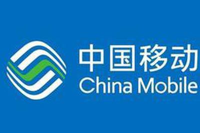 中国移动:年入1143亿/将下调30%资费