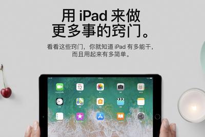 苹果官网上了个新页面:通过短视频教你iPad技巧