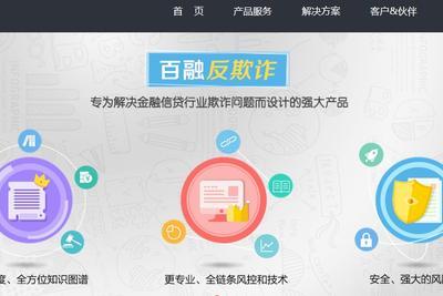 百融金服宣布完成10亿元C轮澳门巴黎人官网 中国国新领投